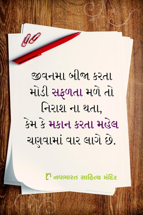જીવનમા બીજા કરતા મોડી સફળતા મળે તો નિરાશ ના થતા, કેમ કે...  #NavbharatSahityaMandir #GujaratiLiterature #Books #Reading