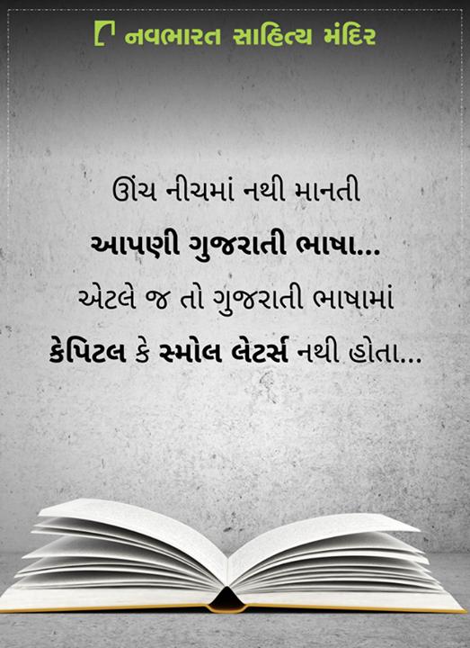 ઊંચ નીચમાં નથી માનતી આપણી ગુજરાતી ભાષા... એટલે જ તો ગુજરાતી ભાષામાં  કેપિટલ કે સ્મોલ લેટર્સ નથી હોતા...  #NavbharatSahityaMandir #GujaratiLiterature #GujaratiLanguage
