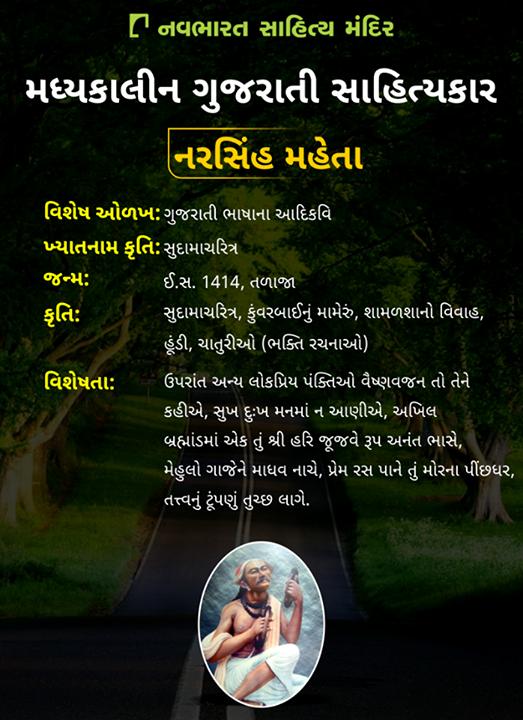 - મધ્યકાલીન ગુજરાતી સાહિત્યકાર  :: નરસિંહ મહેતા ::  #NavbharatSahityaMandir #Books #Reading #GujaratiLiterature