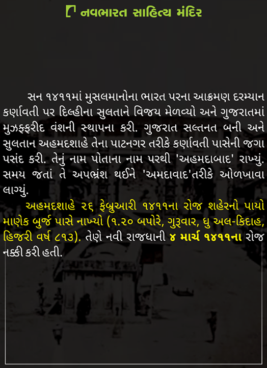 અમદાવાદનો જન્મદિવસ આવી રહ્યો છે, તો અમદાવાદની સ્થપના ક્યારે અને કોણે કરી શું આપ જાણો છો?  #NavbharatSahityaMandir #GujaratiLiterature #Ahmedabad #Gujarat