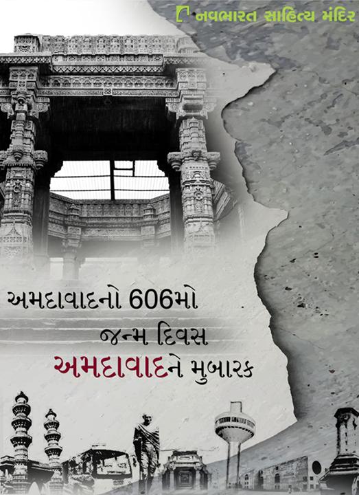 // અમદાવાદનો જન્મદિવસ //  #HappyBirthdayAhmedabad #NavbharatSahityaMandir #GujaratiLiterature #Ahmedabad