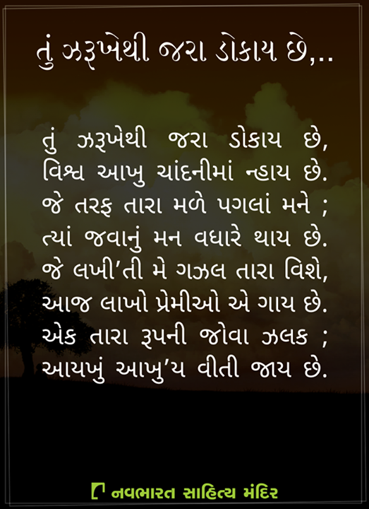 તું ઝરૂખેથી જરા ડોકાય છે,..  #NavbharatSahityaMandir #Books #Reading #BookLovers #GujaratiLiterature