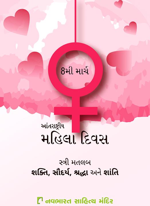 #HappyWomensDay #WomensDay #WomensDay2017 #NavbharatSahityaMandir #GujaratiLiterature #BookLovers