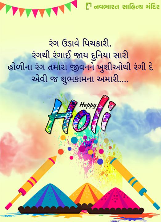 રંગ ઉડાવે પિચકારી. રંગથી રંગાઈ જાય દુનિયા સારી...  #NavbharatSahityaMandir #HoliHai #HappyHoli #GujaratiLiterature