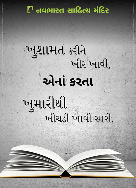 ખુશામત કરીને ખીર ખાવી, એનાં કરતા ખુમારીથી ખીચડી ખાવી સારી.  #NavbharatSahityaMandir #GujaratiLiterature #BookLovers