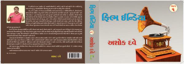 ફિલ્મ ઇન્ડિયા ભા. 1-2, અશોક દવે, 1600.00 અશોક દવે ગુજરાતી ભાષાના જાણીતા હાસ્યલેખક છે. તેમણે હાસ્યલેખોની સાથે હિન્દી ફિલ્મના જે અભ્યાસ લેખો લખ્યા છે તે ખરેખર ખૂબ જ મહત્ત્વના અને સંશોધનયોગ્ય છે. આ પુસ્કતમાં હિન્દી સિનેમાના મહત્ત્વના કિસ્સાઓ, વાર્તાઓ, અભિનેતાઓ અને અભિનેતાઓ વિસે અને જાણીતી અને અજાણી વાતો છે. અશોક દવે હિન્દી સિનેમાના એન્સાઇક્લોપીડિયા જેવા છે. હિન્દી ફિલ્મો વિશે જાણવા માગતા વાચકો-ભાવકોને ખૂબ જ ઉપયોગી બની રહે તેમ મહત્ત્વના ગ્રંથો છે.  Call on 9825032340 for queries!  #NavbharatSahityaMandir #Books #Reading #LoveForReading #BooksLove #BookLovers