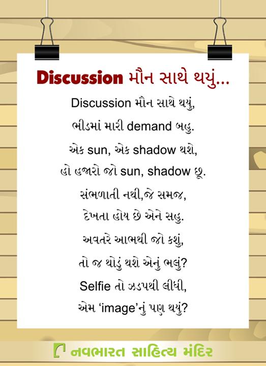 Discussion મૌન સાથે થયું...  #NavbharatSahityaMandir #LiteratureLovers #GujaratiLiterature