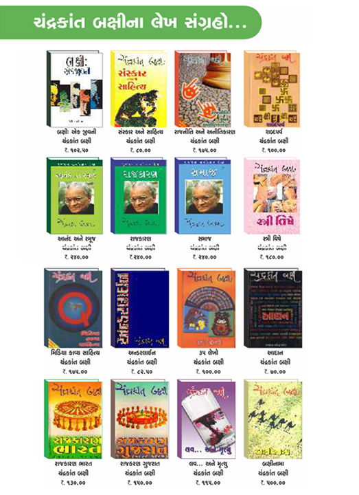 Remembering the legendary #ChandrakantBakshi.  #LiteratureLovers #GujaratiLiterature  #Books #Reading #NavbharatSahityaMandir