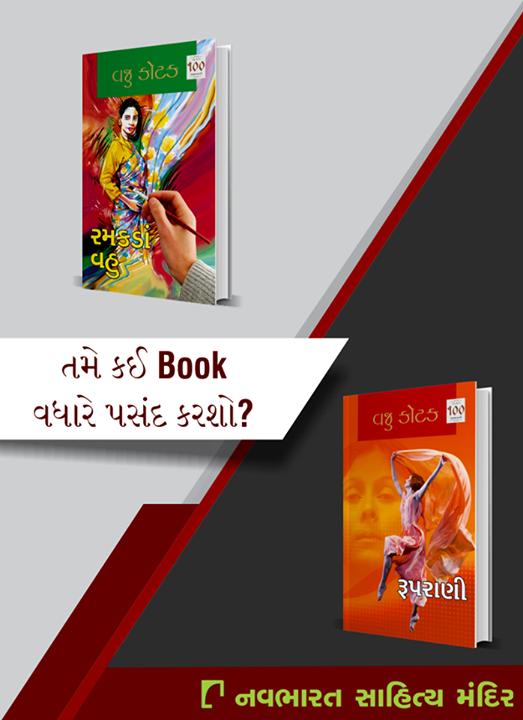 તમે કઈ Book વધારે પસંદ કરશો?  #NavbharatSahityaMandir #GujaratiLiterature #Books #Reading