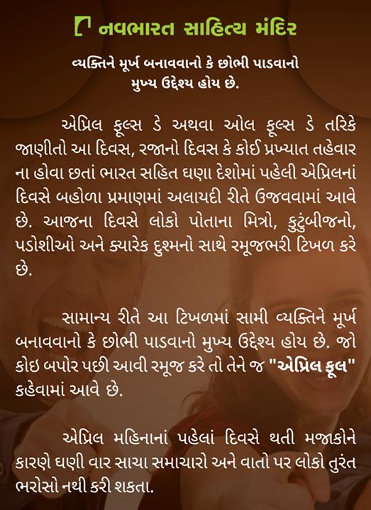 સામાન્ય રીતે આ ટિખળમાં સામી વ્યક્તિને મૂર્ખ બનાવવાનો કે છોભી પાડવાનો મુખ્ય ઉદ્દેશ્ય હોય છે.  #NavbharatSahityaMandir #Ahmedabad #Gujarat