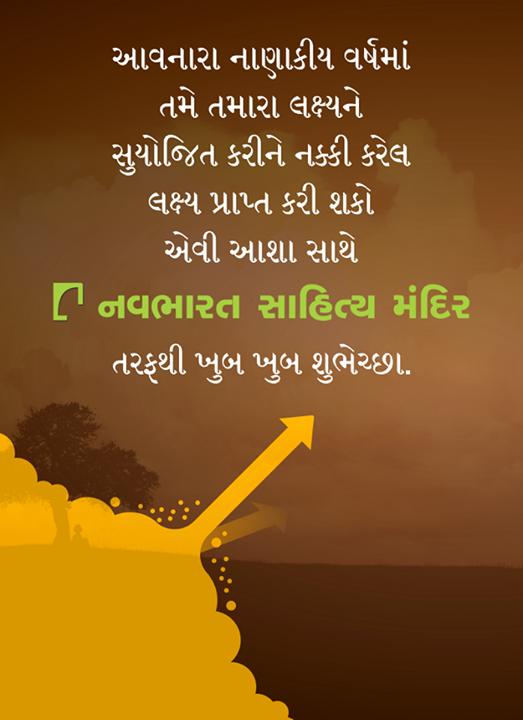 આવનારા નાણાકીય વર્ષની આપ સૌને Navbharat Sahitya Mandir તરફથી ખુબ ખુબ શુભેચ્છા.  #NavbharatSahityaMandir #Ahmedabad #Gujarat