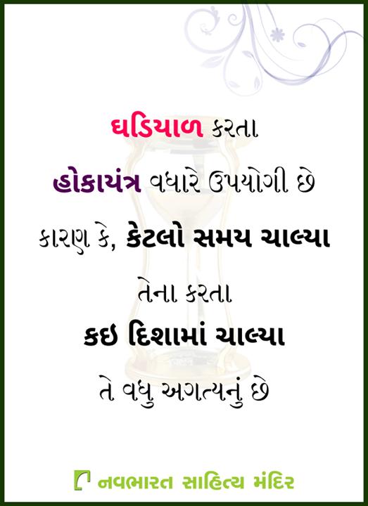 ઘડિયાળ કરતા  હોકાયંત્ર વધારે ઉપયોગી છે કારણ કે, કેટલો સમય ચાલ્યા તેના કરતા કઈ દિશામાં ચાલ્યા તે વધુ અગત્યનું છે!  #NavbharatSahityaMandir #GujaratiLiterature #Reading #Books