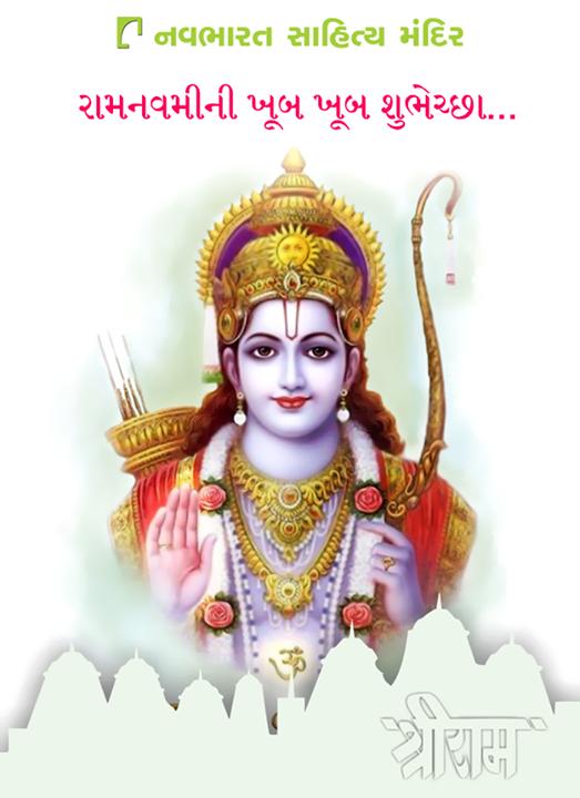 રામનવમીની ખૂબ ખૂબ શુભેચ્છા...જય શ્રીરામ...  #NavbharatSahityaMandir #RamNavami #GujaratiLiterature #IndianFestivals