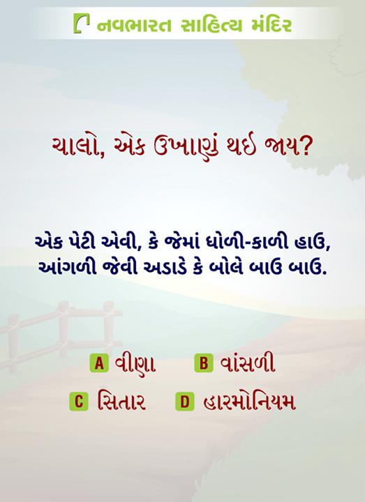 ચાલો, એક ઉખાણું થઇ જાય?  #NavbharatSahityaMandir
