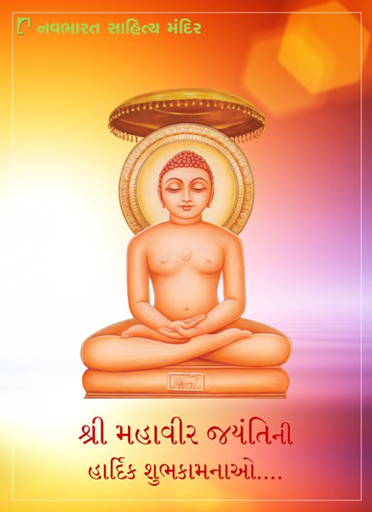 શ્રી મહાવીર જયંતીની હાર્દિક શુભકામનાઓ..  #MahavirJayanti #NavbharatSahityaMandir #Jainism
