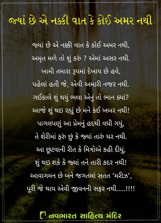 જ્યાં છે એ નક્કી વાત કે કોઈ અમર નથી...  #NavbharatSahityaMandir #GujaratiLiterature #Reading #Books