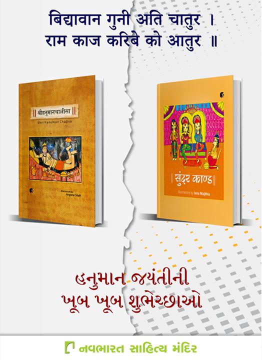 // હનુમાન  જયંતીની ખૂબ ખૂબ શુભેચ્છાઓ //  Call on 9825032340 for queries!  #NavbharatSahityaMandir #HanumanJayanti #Literature #Books