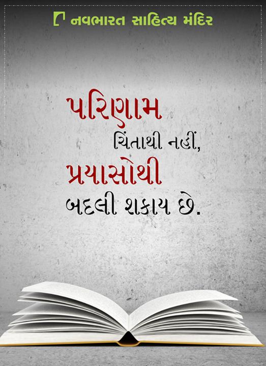 પરિણામ ચિંતાથી નહીં, પ્રયાસોથી બદલી શકાય છે.  #NavbharatSahityaMandir #GujaratiLiterature #Reading #Books