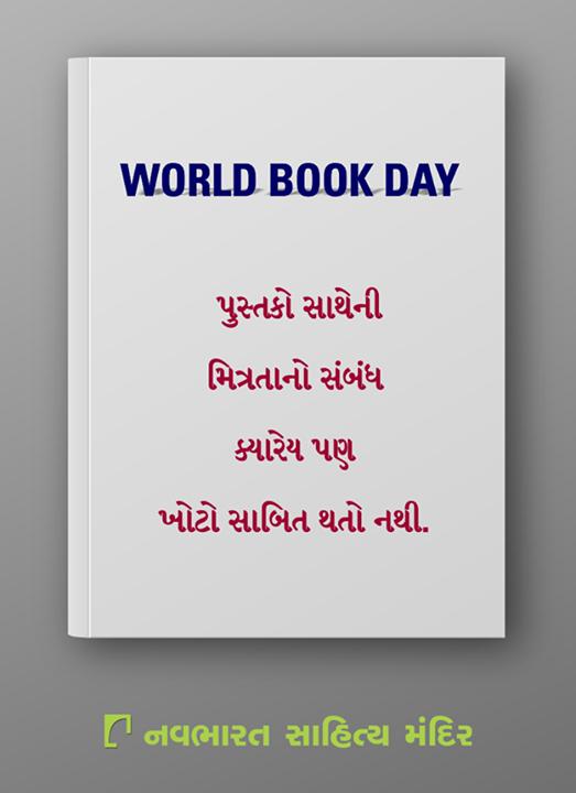 પુસ્તકો સાથેની મિત્રતાનો સંબંધ ક્યારેય પણ ખોટો સાબિત થતો નથી.  #WorldBookDay #BookLovers #BookDay #NavbharatSahityaMandir #GujaratiBooks #GujaratiLiterature