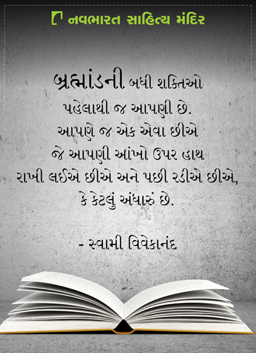 બ્રહ્માંડની બધી શક્તિઓ પહેલાથી જ આપણી છે...  #NavbharatSahityaMandir #GujaratiBooks #GujaratiLiterature