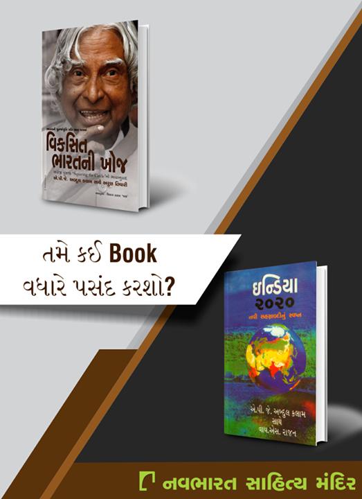 તમે કઈ Book વધારે પસંદ કરશો?  #NavbharatSahityaMandir #GujaratiBooks #GujaratiLiterature