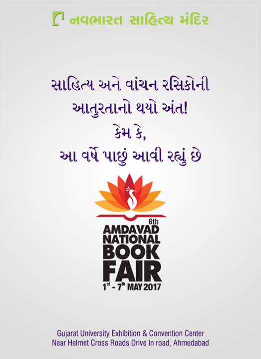 સાહિત્ય અને વાંચન રસિકોની આતુરતાનો થયો અંત કેમ કે..  #AhmedabadBookFair #BookFair #NavbharatSahityaMandir #Books #Reading #LoveForReading #BooksLove #BookLovers