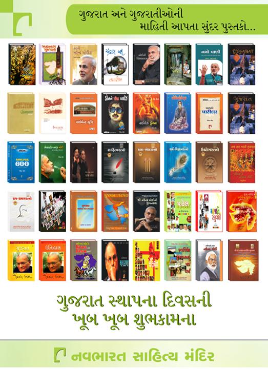 ગુજરાત સ્થાપના દિવસની ખૂબ ખૂબ શુભકામના  #GujaratDivas #GujaratDay #NavbharatSahityaMandir #Books