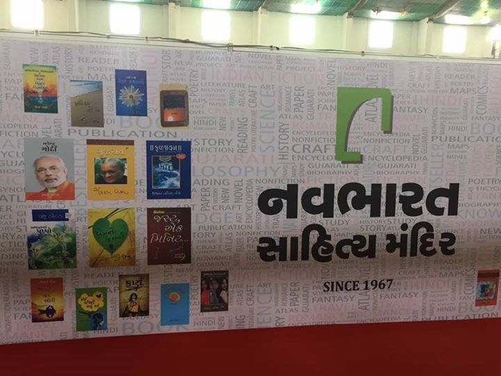 Visit us Stall no. 83-86 !  #NavbharatSahityaMandir #Ahmedabad #BookFair #AmdavadNationalBookFair #NationalBookFair #LiteratureLovers #Books #Reading