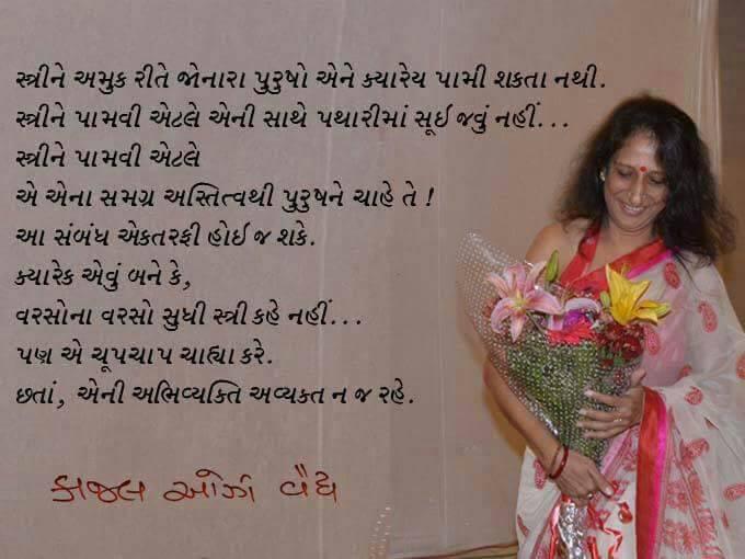 #KaajalOzaVaidya #NavbharatSahityaMandir #Ahmedabad #LiteratureLovers #Books #Reading Kaajal oza vaidya Kaajal Oza Vaidya Ronak Shah