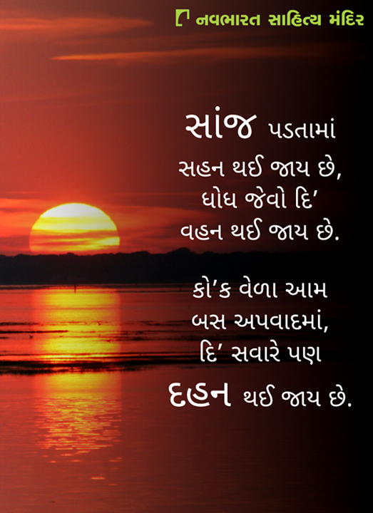 સાંજ પડતામાં સહન થઈ જાય છે...    Source from google  #NavbharatSahityaMandir #Books #Reading #LoveForReading #BooksLove #BookLovers
