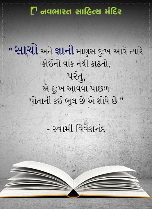 સાચો અને જ્ઞાની માણસ દુઃખ આવે ત્યારે કોઈનો વાંક નથી કાઢતો...  #NavbharatSahityaMandir #Books #Reading #LoveForReading #BooksLove #BookLovers