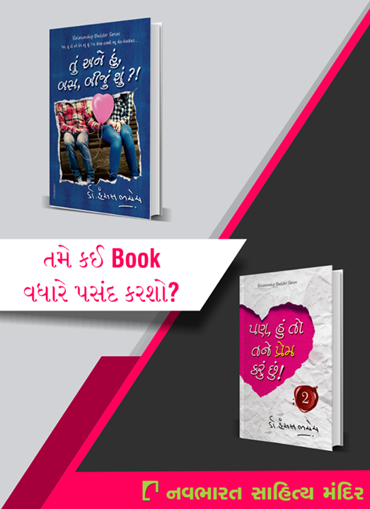 તમે કઈ Book વધારે પસંદ કરશો?   #NavbharatSahityaMandir #Books #Reading #LoveForReading #BooksLove #BookLovers