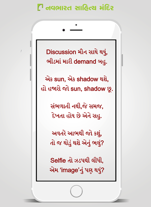 Discussion મૌન સાથે થયું...  (Source google)  #NavbharatSahityaMandir #Books #Reading #LoveForReading #BooksLove #BookLovers