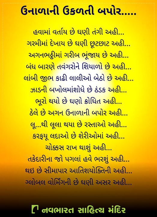 ઉનાળાની ઉકળતી બપોર…..   (Source by Google)  #NavbharatSahityaMandir #Books #Reading #LoveForReading #BooksLove #BookLovers
