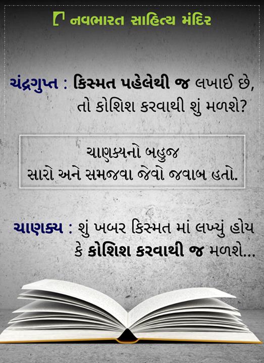 ચાણક્યનો બહુજ સારો અને સમજવા જેવો જવાબ...  #NavbharatSahityaMandir #Books #Reading #LoveForReading #BooksLove #BookLovers