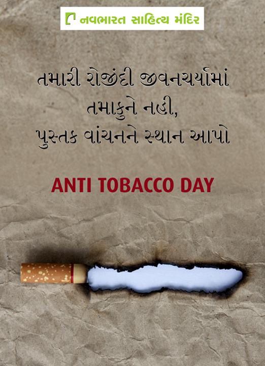 તમારી રોજીંદી જીવનચર્યામાં તમાકુને નહી, પુસ્તક વાંચનને સ્થાન આપો !  #NoTobaccoDay #AntiTobaccoDay #NavbharatSahityaMandir