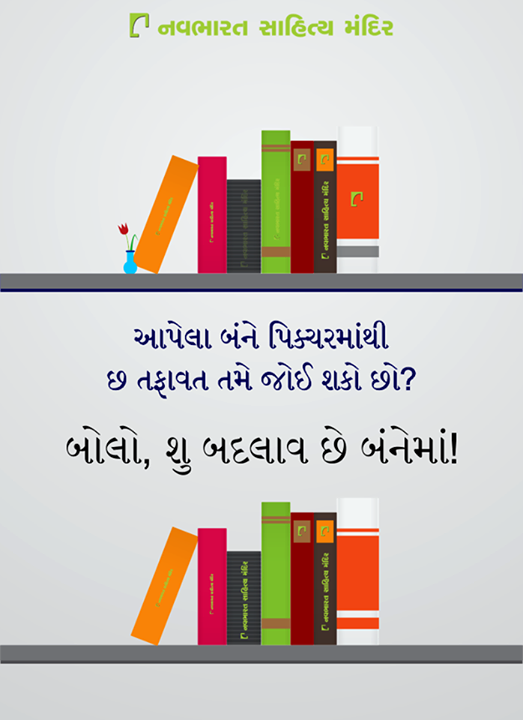 બોલો, શુ બદલાવ છે બંનેમાં!  #NavbharatSahityaMandir #Books #Reading #LoveForReading #BooksLove #BookLovers