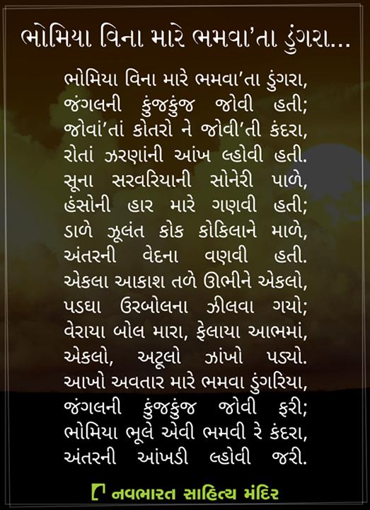 ભોમિયા વિના મારે ભમવા'તા ડુંગરા...  #NavbharatSahityaMandir #Books #Reading #LoveForReading #BooksLove #BookLovers