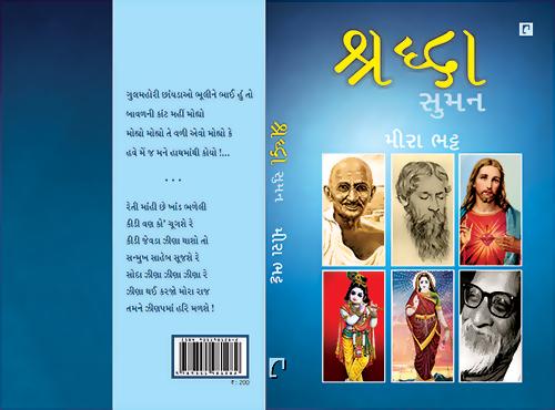 શ્રદ્ધા સુમન મીરાં ભટ્ટ, 200.00 આ પુસ્તકમાં મીરાં ભટ્ટે ભારતના મહાન લોકોની મહાન વાતોને પોતાના લેખામાં વર્ણવી છે. હળવી છતા ગંભીર શૈલીમાં લકાયેલા આ લેખો કોઈ પણ વાચકને ચિંતન મનન કરવા પ્રેરે તેવા છે. શ્રદ્ધા સુમન દ્વારા મીરાં ભટ્ટે વાચકોના મનમાં મીરાં ભટ્ટે શ્રદ્ધા જગવી છે. આ પુસ્તક વાચકોને વાંચવું ગમે તેવું છે અને ભેટમાં આપવું પણ ગમે તેવું છે.  Call on 9825032340 for queries!  #NavbharatSahityaMandir #Books #Reading #LoveForReading #BooksLove #BookLovers