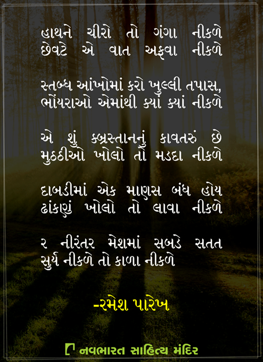 હાથને ચીરો તો ગંગા નીકળે ....  #NavbharatSahityaMandir #Books #Reading #LoveForReading #BooksLove #BookLovers
