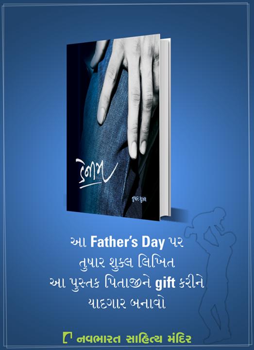 આ પુસ્તક પિતાજીને gift કરીને father's day યાદગાર બનાવો.  #FathersDayGifts #FathersDay #NavbharatSahityaMandir #Books #Reading #LoveForReading #BooksLove #BookLovers
