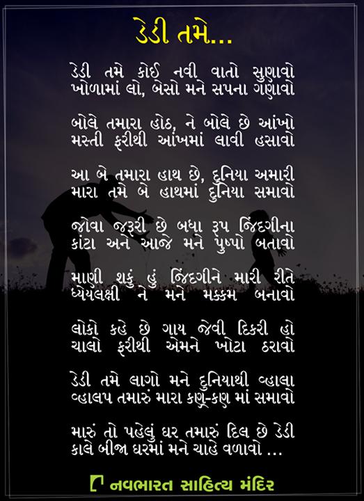 ડેડી તમે...  #FathersDay #NavbharatSahityaMandir #Books #Reading #LoveForReading #BooksLove #BookLovers