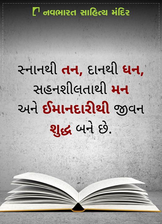 સ્નાનથી તન, દાનથી ધન..  #NavbharatSahityaMandir #Books #Reading #LoveForReading #BooksLove #BookLovers