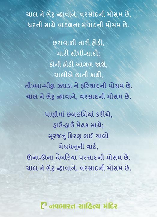 ચાલ ને ભેરુ ન્હાવાને...  #NavbharatSahityaMandir #Books #Reading #LoveForReading #BooksLove #BookLovers