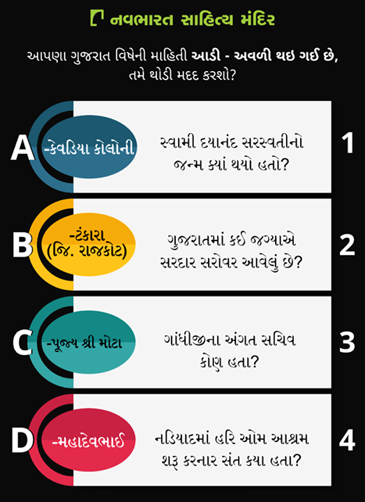 તમે થોડી મદદ કરશો?    #NavbharatSahityaMandir #Books #Reading #LoveForReading #BooksLove #BookLovers