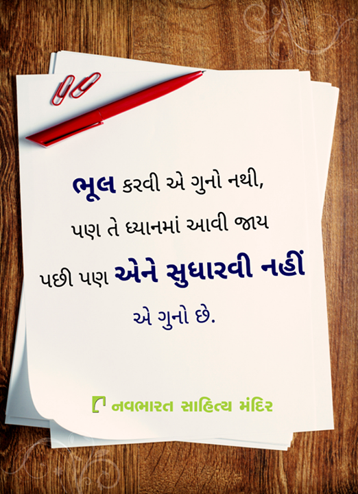 ભૂલ કરવી એ ગુનો નથી પણ..  #NavbharatSahityaMandir #Books #Reading #LoveForReading #BooksLove #BookLovers