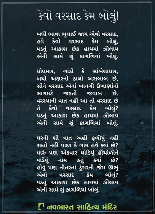 હવે કેવો વરસાદ કેમ બોલું..  #NavbharatSahityaMandir #Books #Reading #LoveForReading #BooksLove #BookLovers