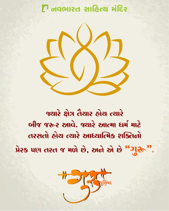 ગુરૂ પૂર્ણિમાની હાર્દિક શુભકામનાઓ!  #GuruPurnima #NavbharatSahityaMandir #Books #Reading #LoveForReading #BooksLove #BookLovers