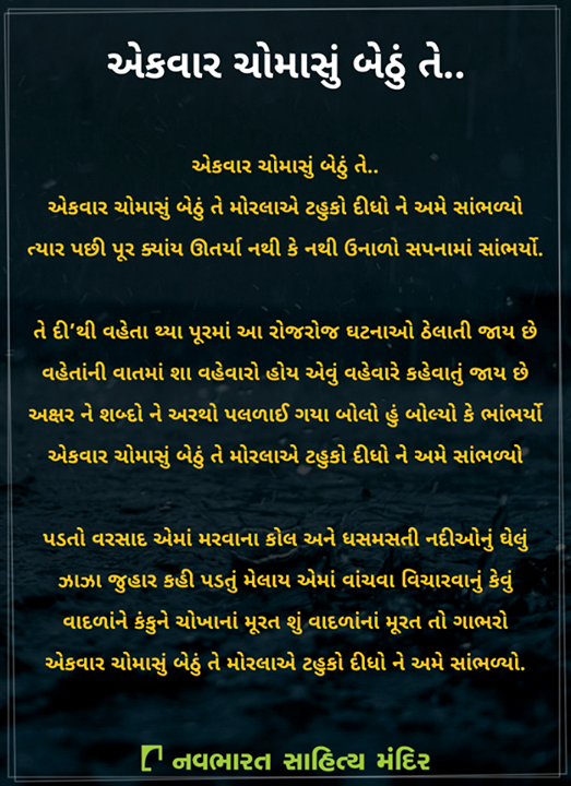 એકવાર ચોમાસું બેઠું તે...  #NavbharatSahityaMandir #Books #Reading #LoveForReading #BooksLove #BookLovers