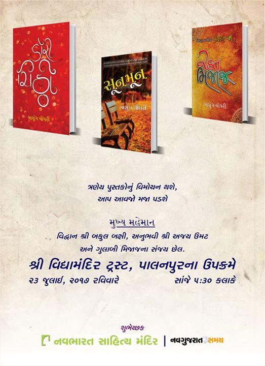 પુસ્તકોનું વિમોચન થશે, આપ આવજો મજા પડશે કેમ કે...  #NavbharatSahityaMandir #Books #Reading #LoveForReading #BooksLove #BookLovers